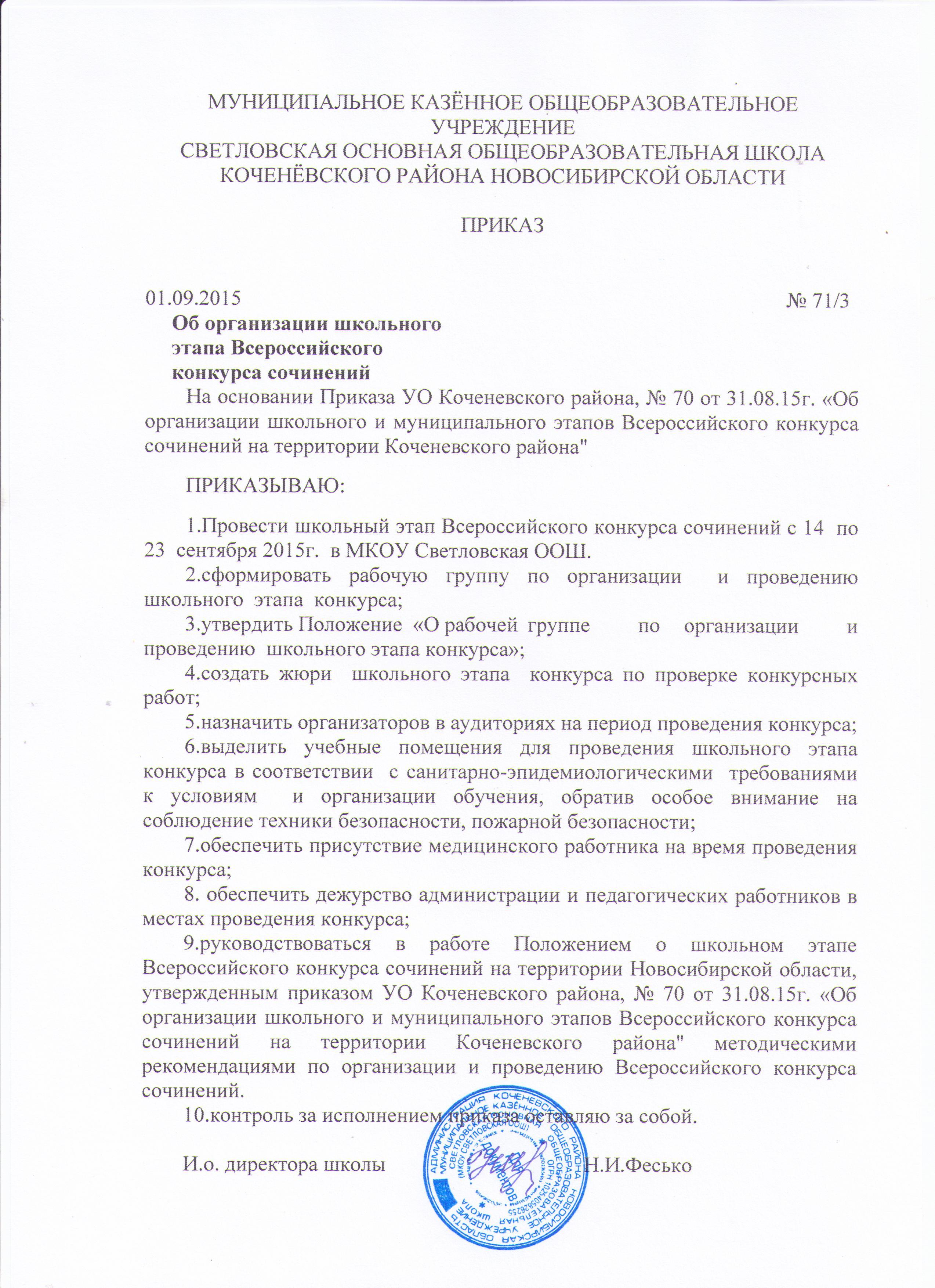 Всероссийский конкурс скачать